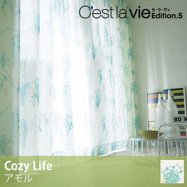 カーテン C'est la vie セ・ラ・ヴィ