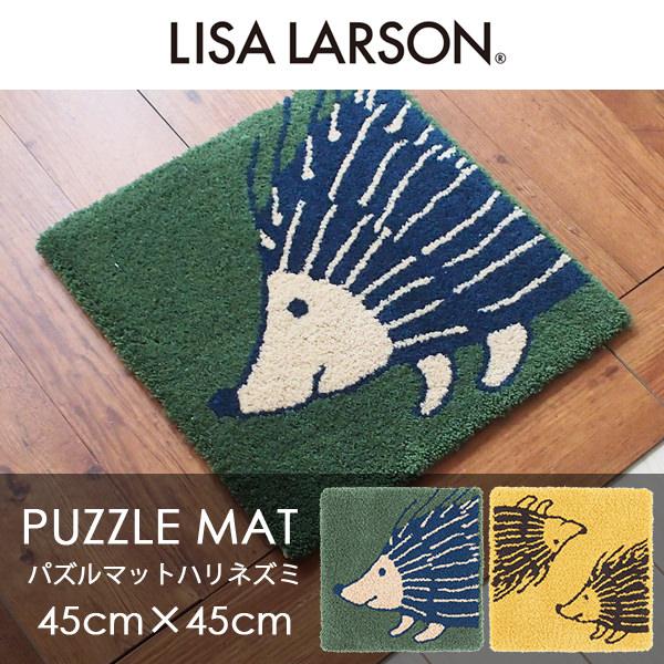 アスワン LISA LARSON リサ・ラーソン