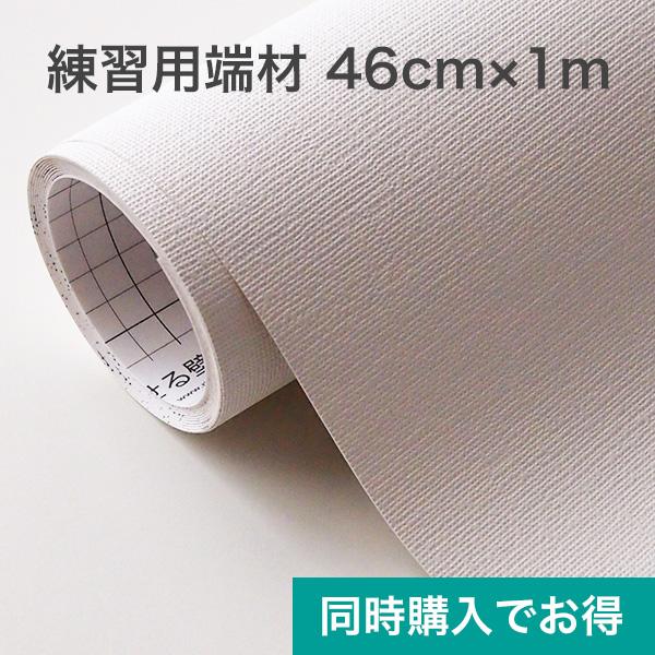 練習用端材 46cm×1m