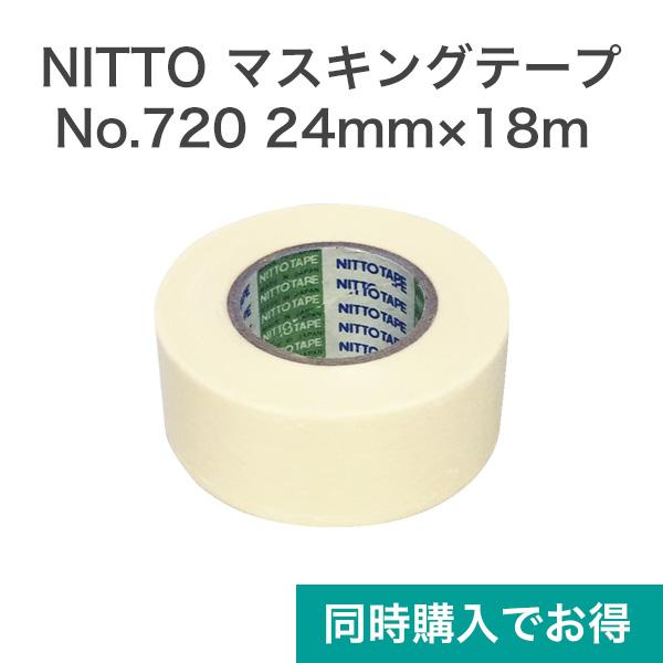 nitto マスキングテープ No.720 24mm×18m