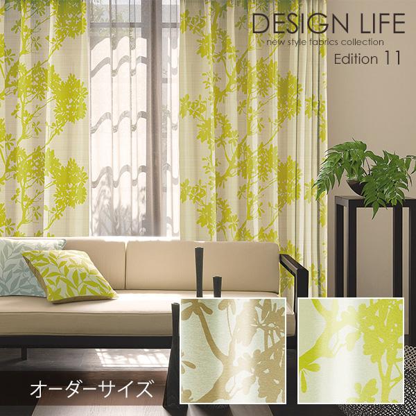DESIGN LIFE10 カーテン